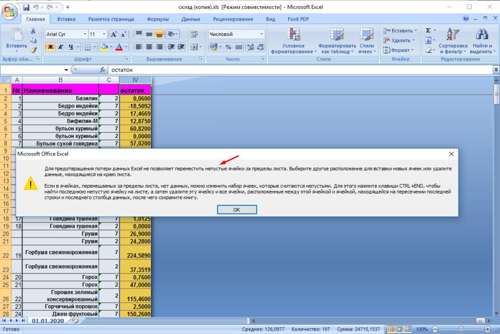 Закончился лист Excel