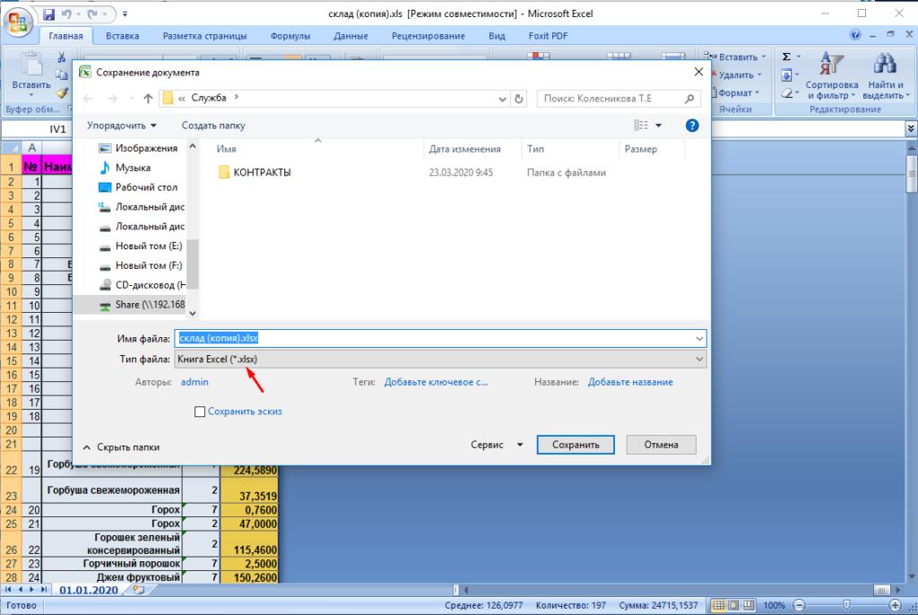 Для предотвращения потери данных Excel не позволяет