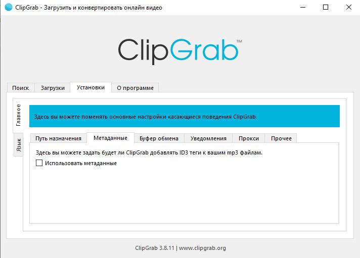 Программа ClipGrab