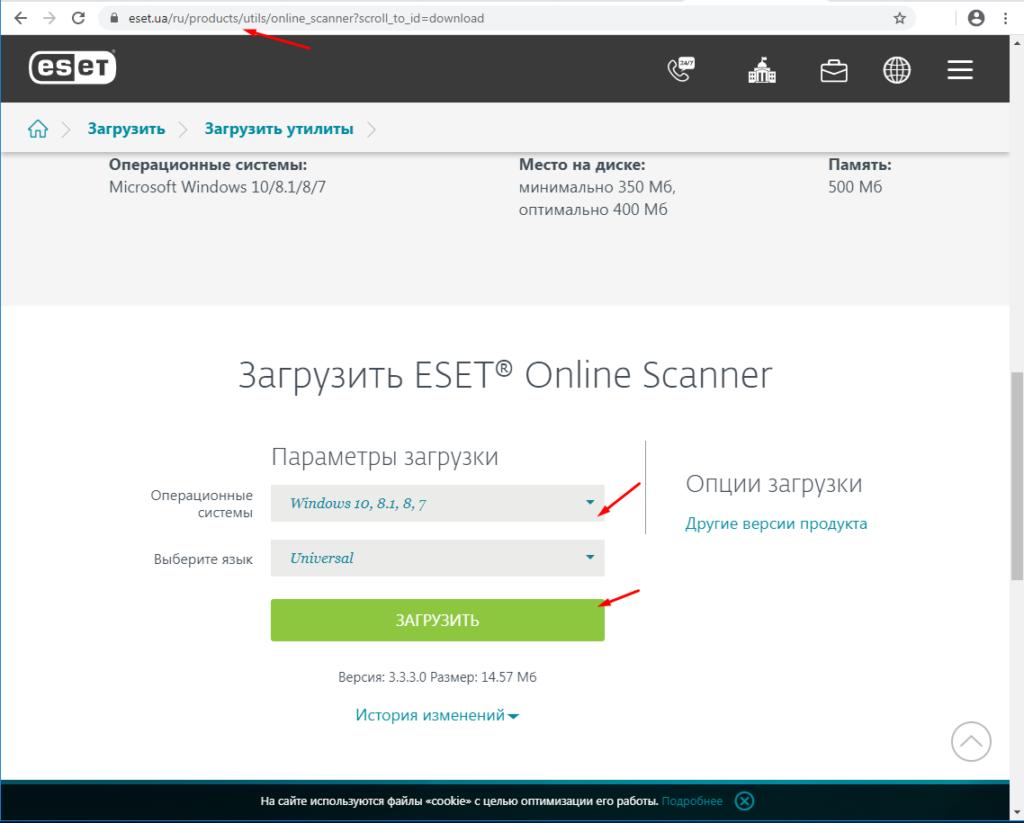 сканер от ESET