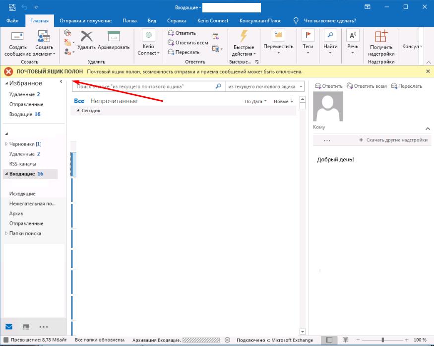 Почтовый ящик полон Outlook 2016