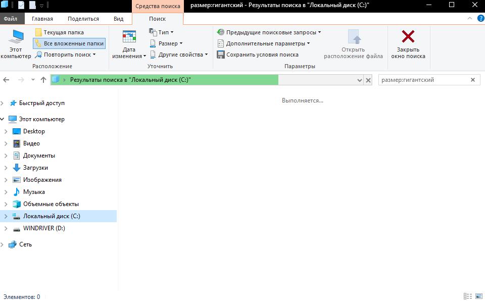 Как можно найти файлы в Windows 10