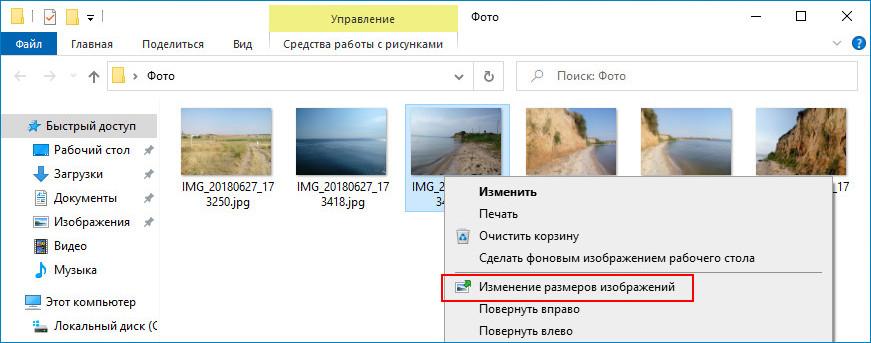 Инструмент для быстрого изменения размера изображений из контекстно меню
