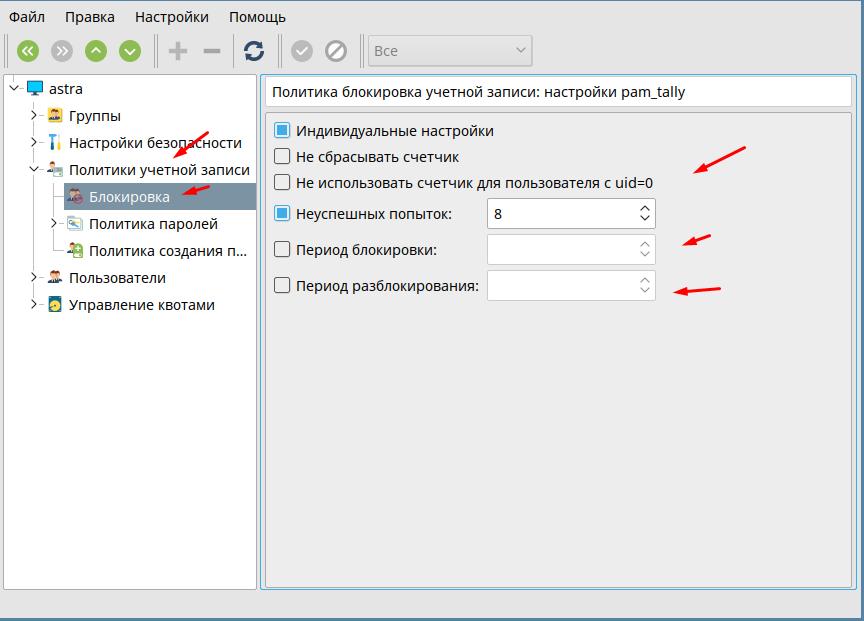 Astra Linux блокировка учетных записей