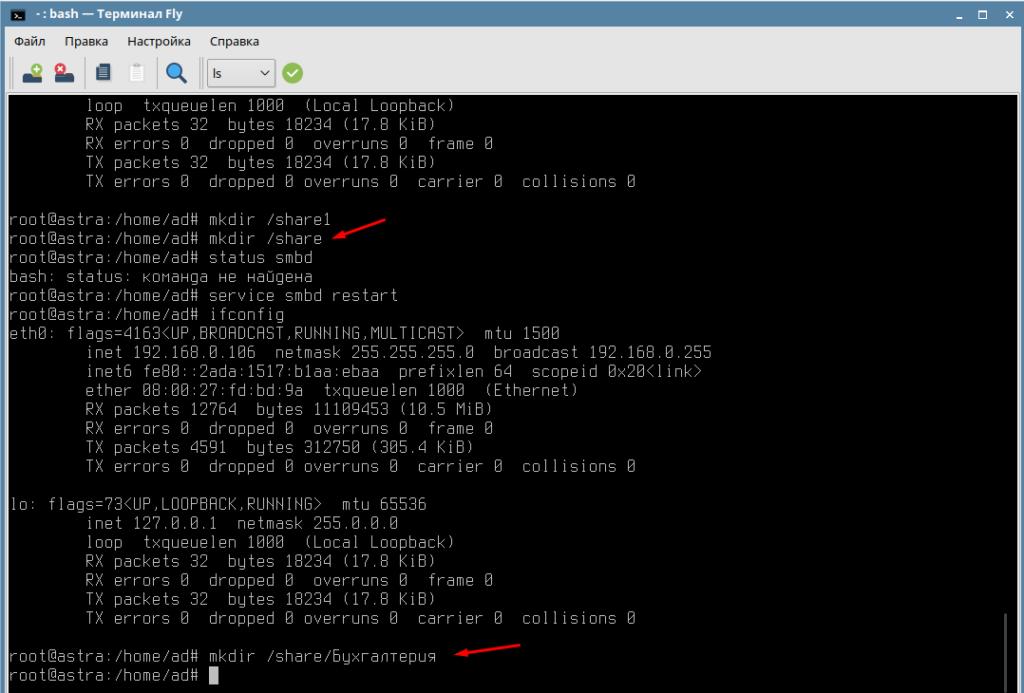 создание общей папки Linux