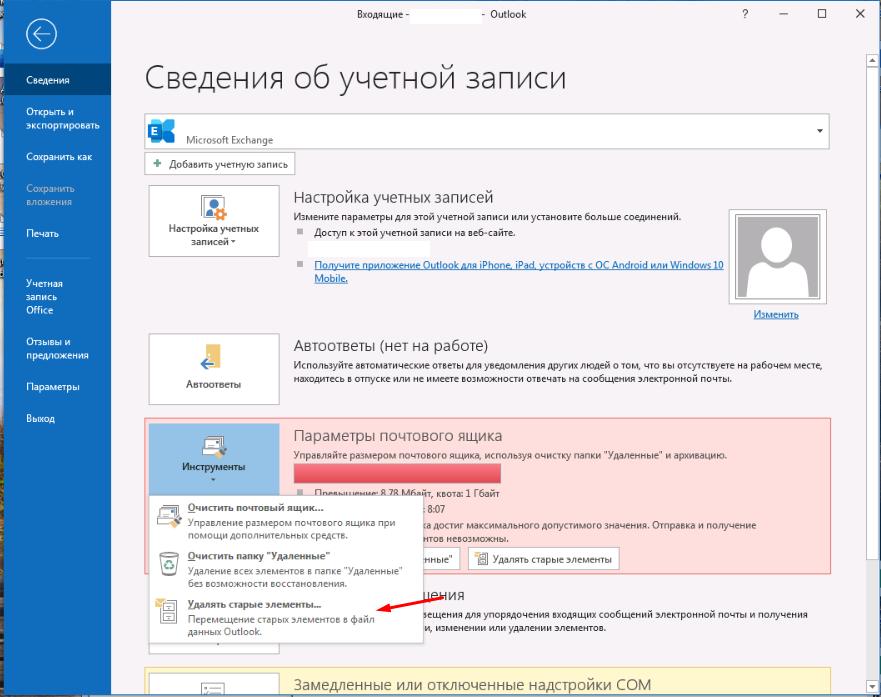 Outlook 2016 удаление старых писем