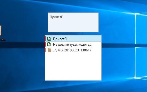 Расширенный буфер обмена windows