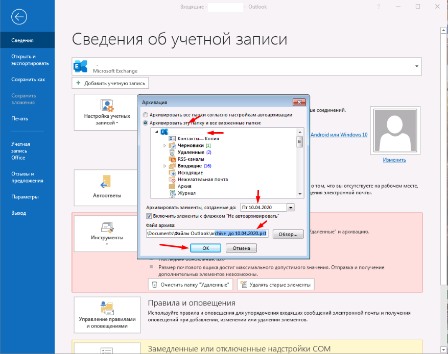 Архивация почты в Outlook 2016