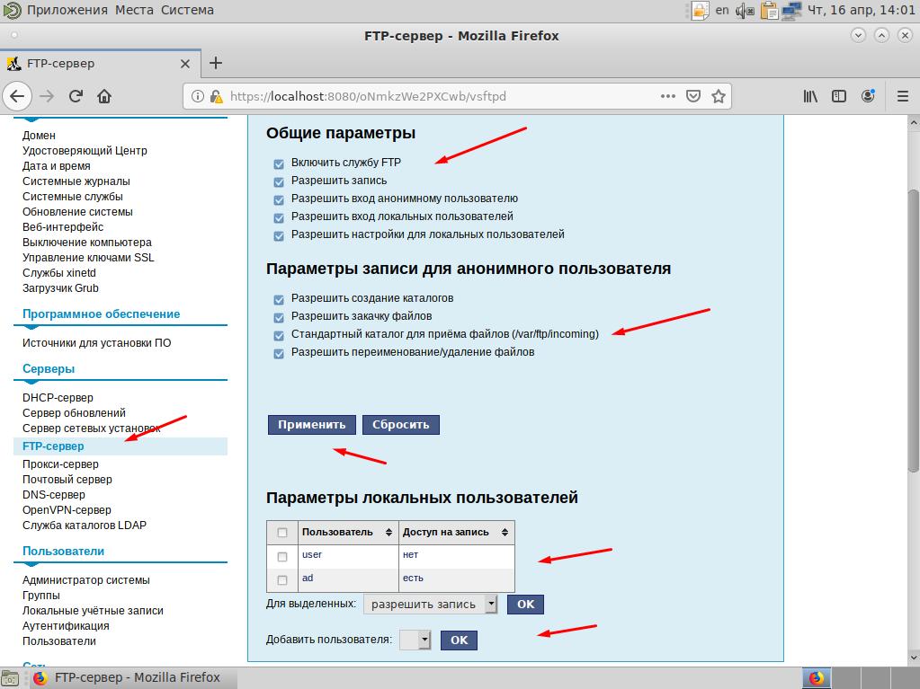 FTP сервера на Alt Linux Server 9