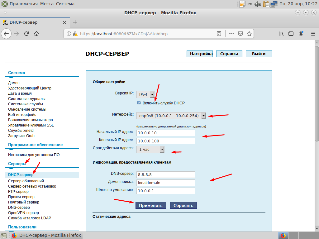 DHCP сервера на Alt Linux Server 9