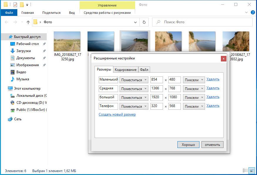 PowerToys программа для быстрого изменение размера изображений