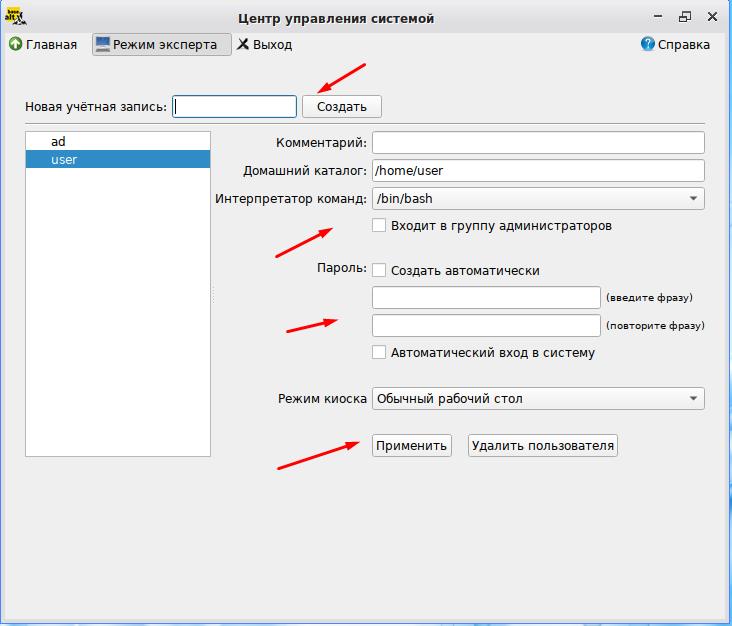 Создание пользователей в Simply Linux