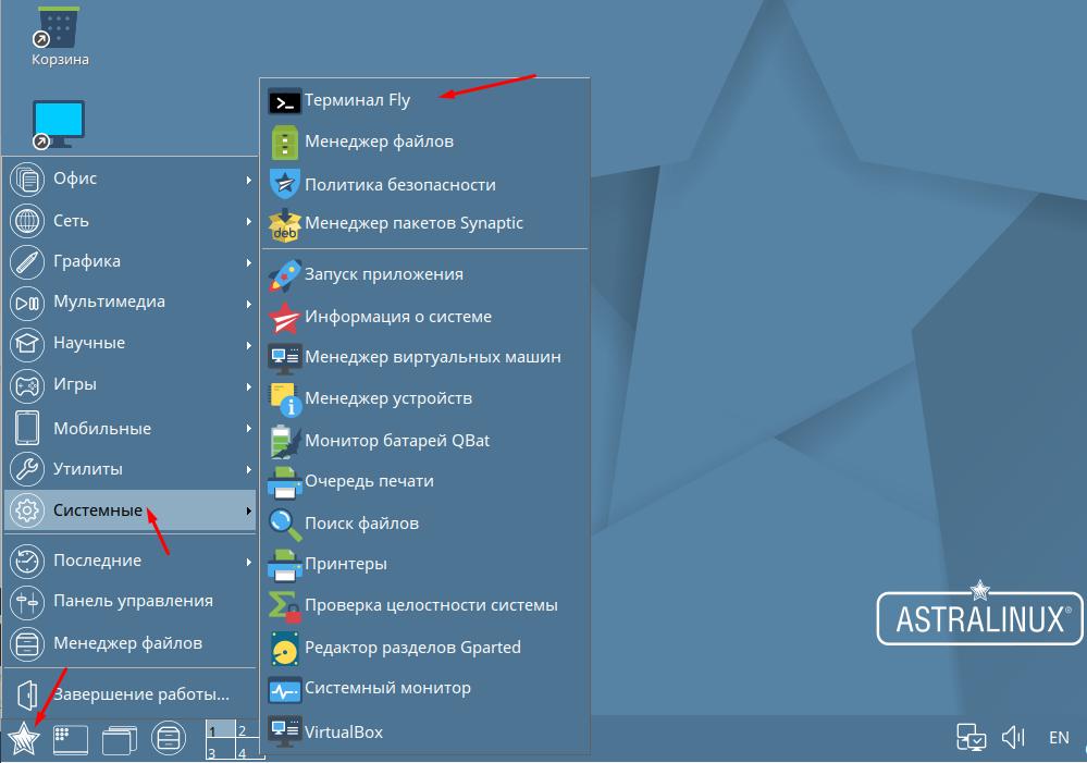 Запуск терминала в Astra Linux