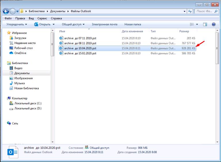 Создания архива почты Outlook 2016