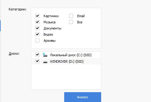 Выбор дисков для анализа