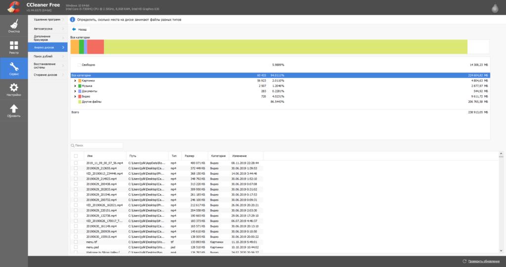Поиск больших файлов CCleaner