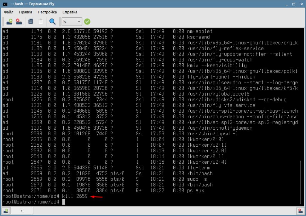 команда завершения процесса в Astra Linux