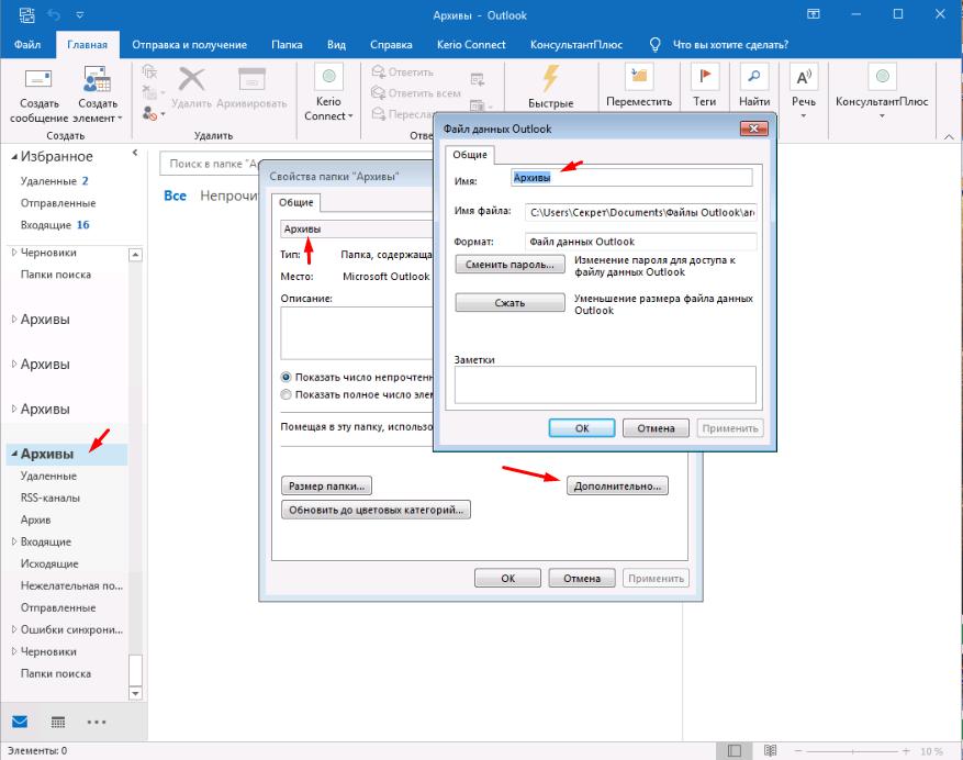 Добавление созданного архива в почту Outlook 2016