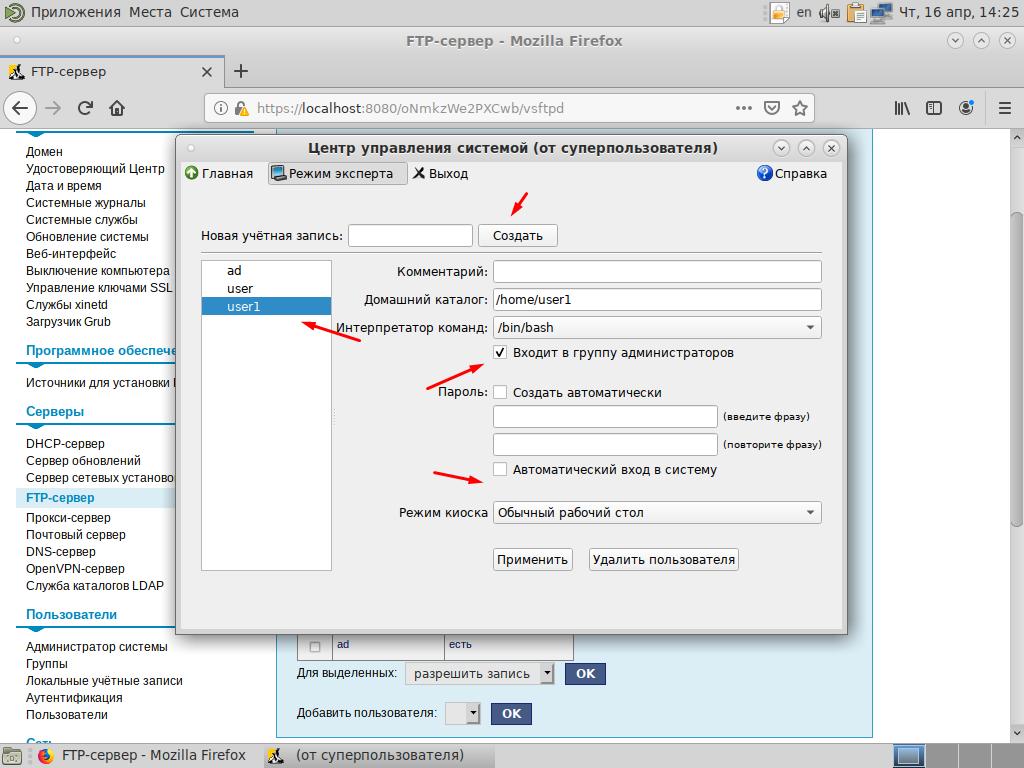 Alt server 9 создание пользователей.
