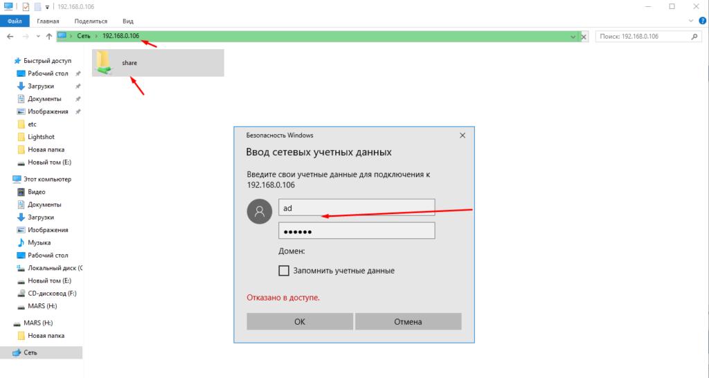 файловый сервер на Linux для Windows сетей