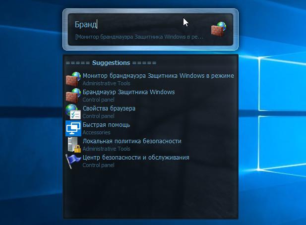функциональный аналог окошка «Выполнить» для Windows