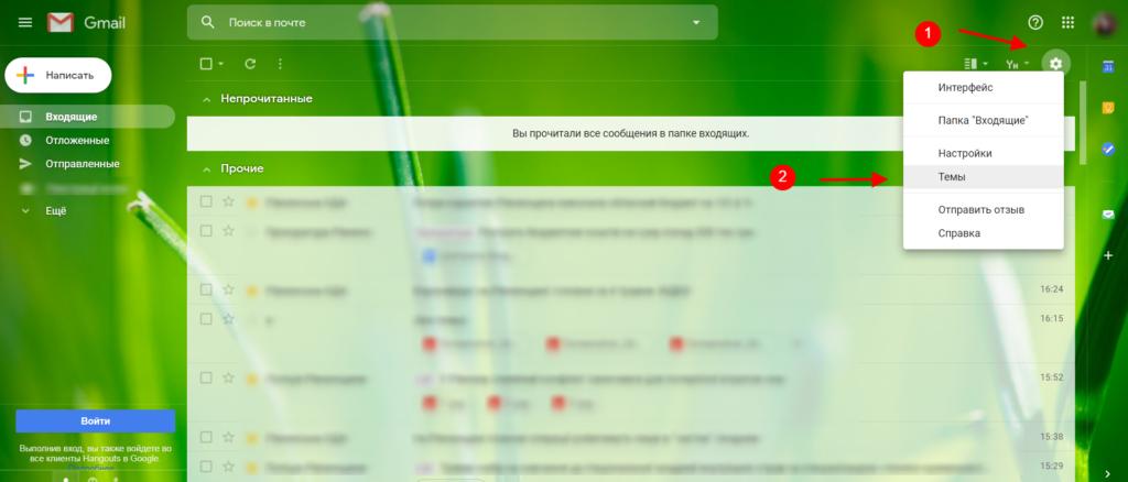 Как изменить фон почты Gmail