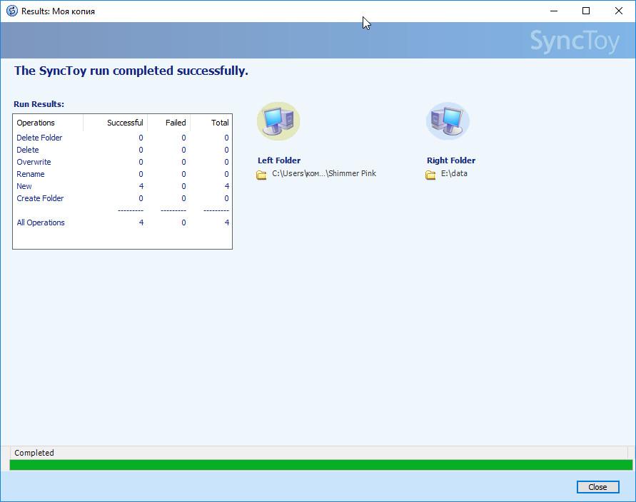 программа синхронизации файлов и папок