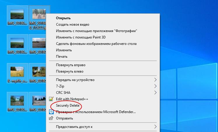 Программа удаляющая файлы без возможности восстановления