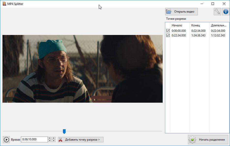 как объединить mp4 файлы в один