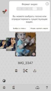 Приложение Video Star