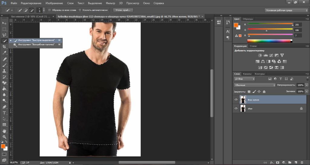 Как наложить изображение на футболку