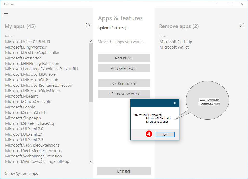Удаляем ненужные встроенные приложения Windows 10