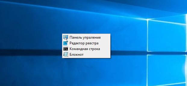 Всплывающие меню для быстрого запуска программ в Windows