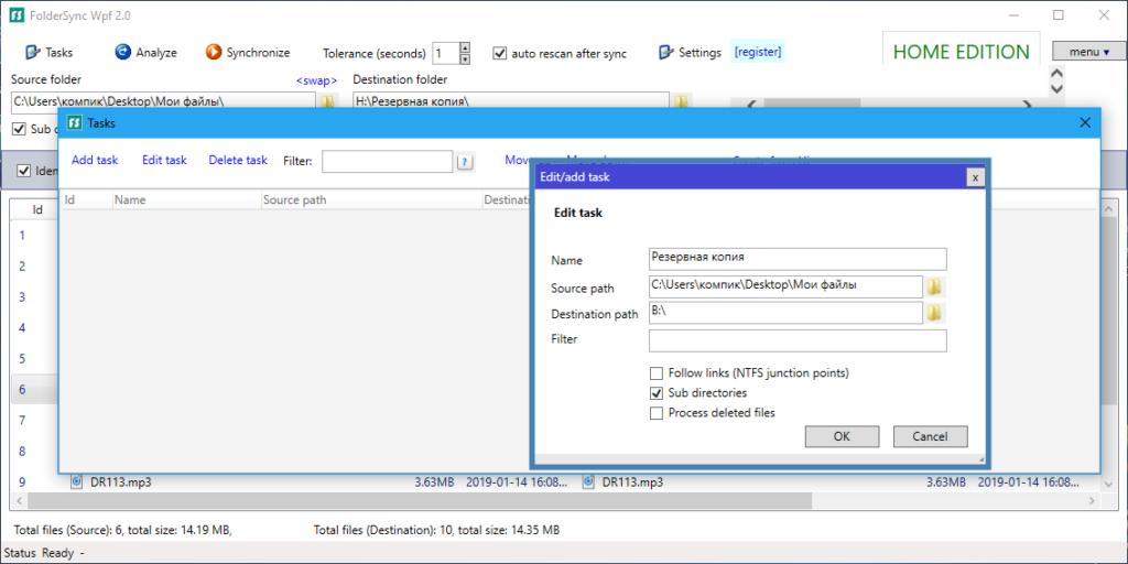 Программы синхронизации файлов и папок для Windows