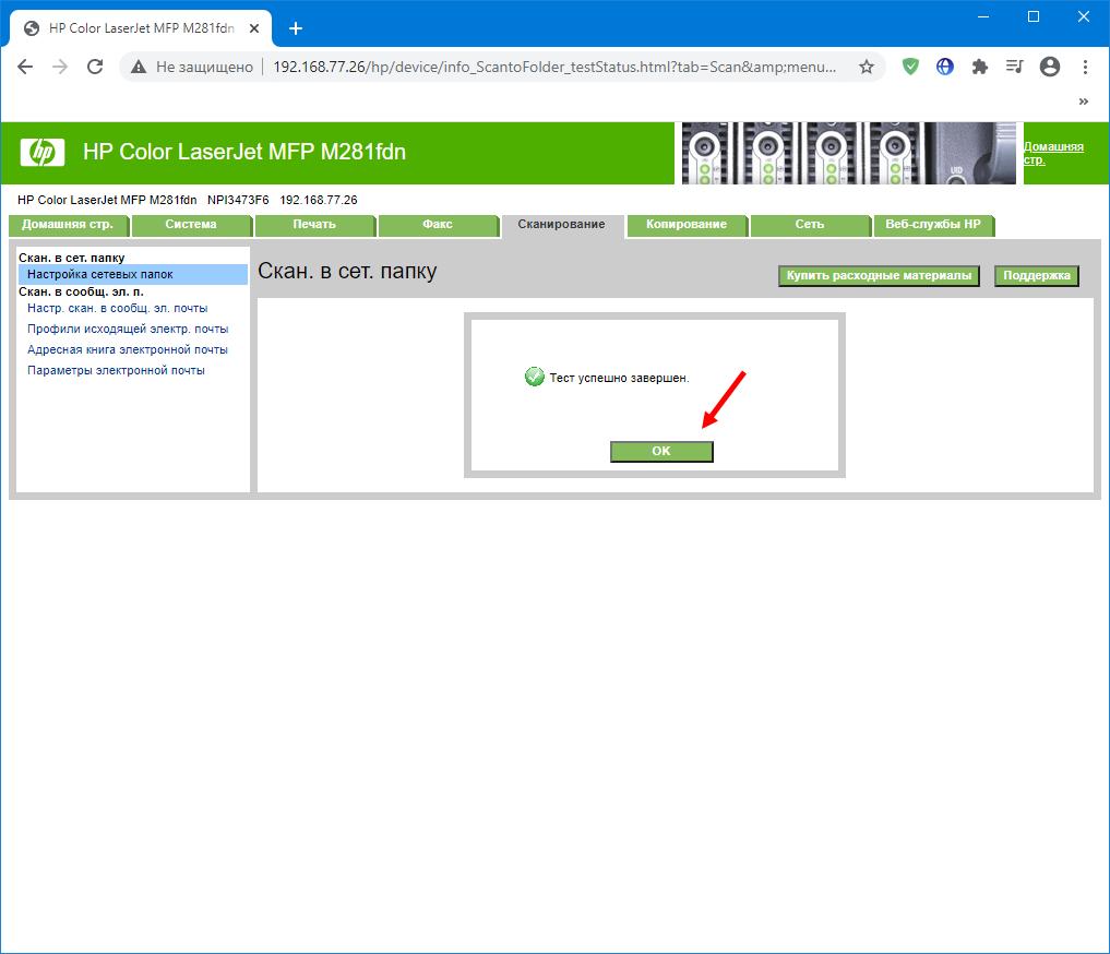 HP сканирование в сетевую папку
