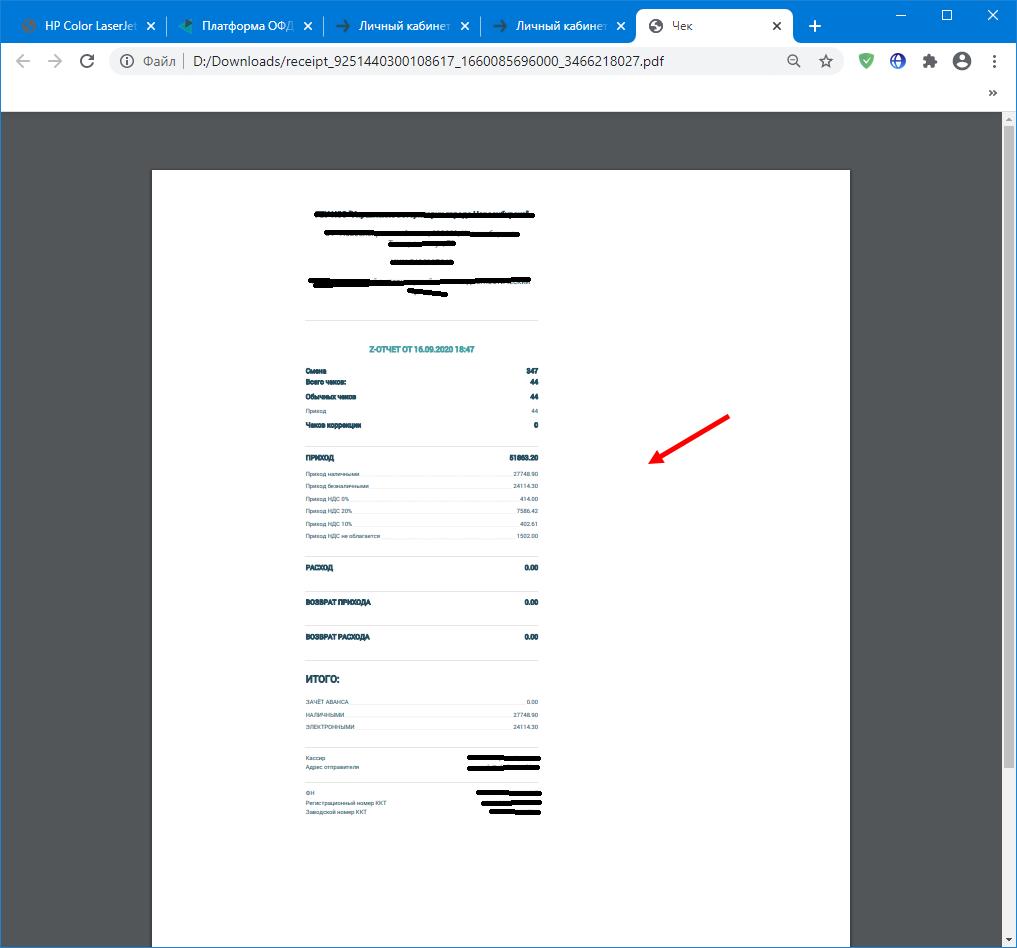 Как распечатать z отчет повторно