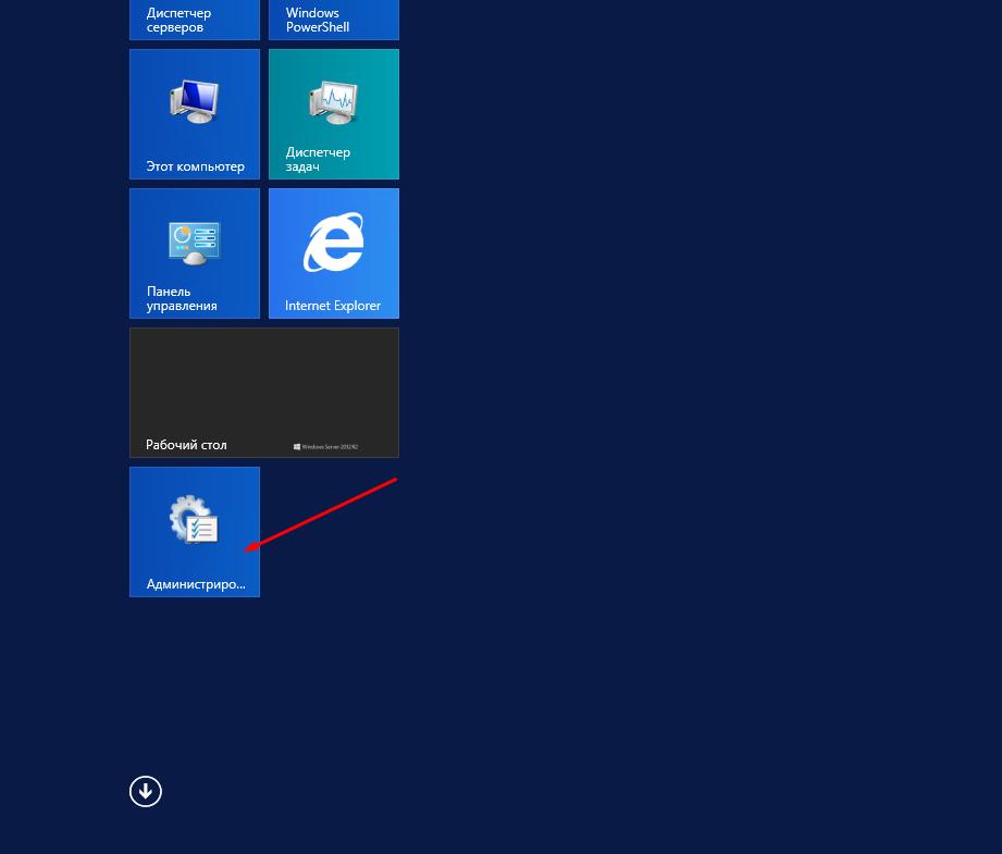 Windows Server 2012 Администрирование