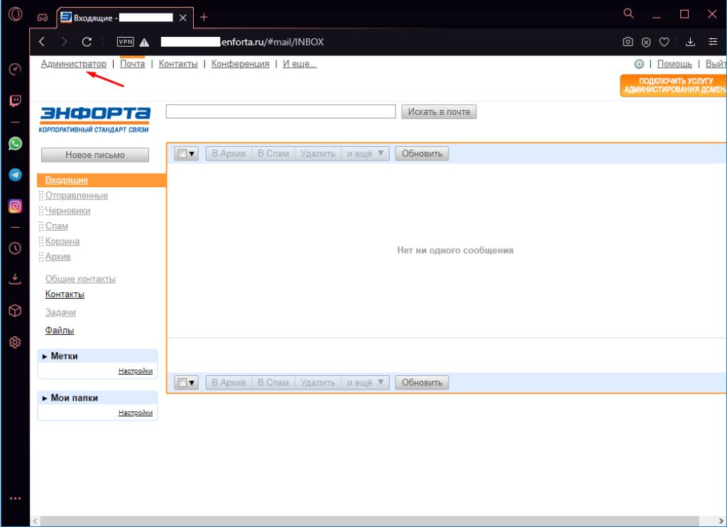 Черный список Виртуальной АТС Энфорта