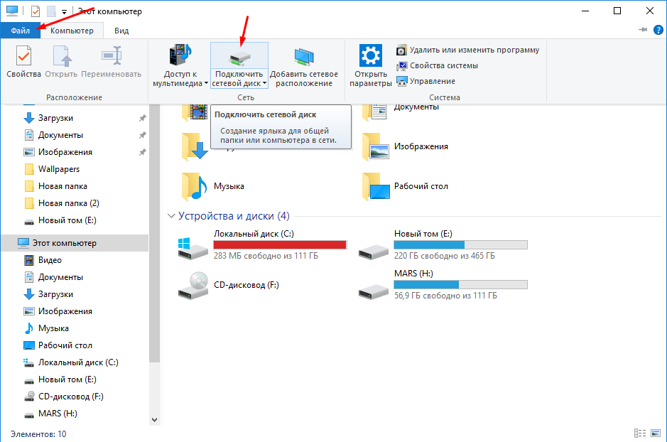 Windows 10 не может подключиться к общей папки