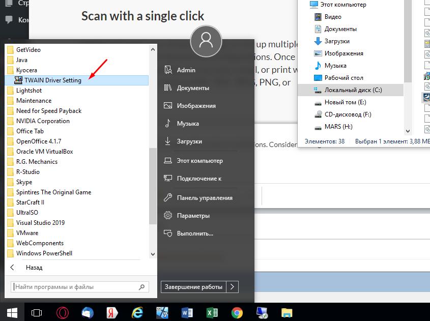 TWAIN драйвер Kyocera M2035DN   Windows 10