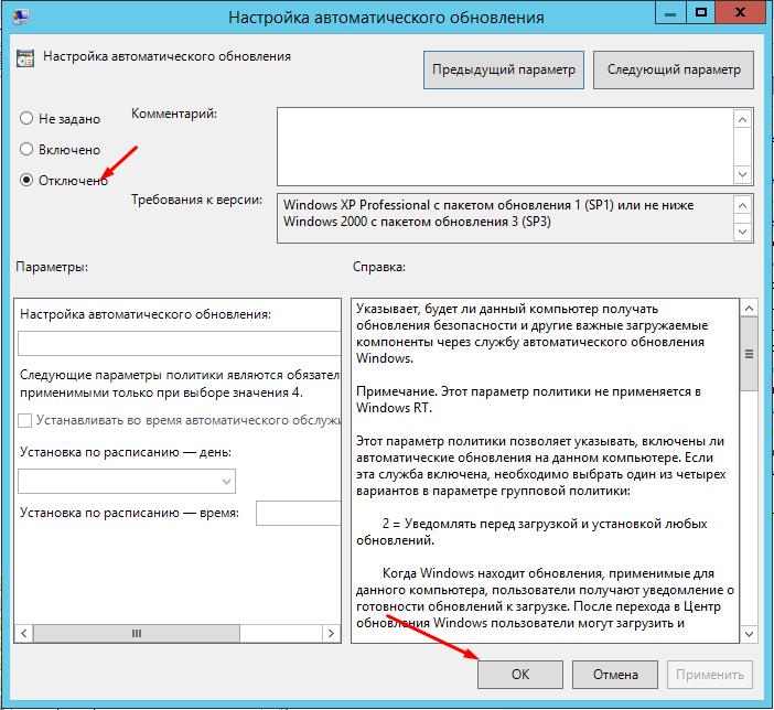 Отключение обновления через групповые политики Windows