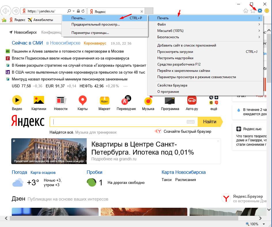 Как отключить печать в браузере Internet Explorer