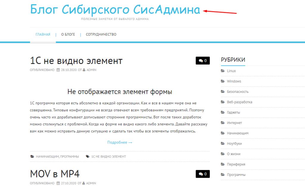 Как изменить текст в шапке сайта в WordPress