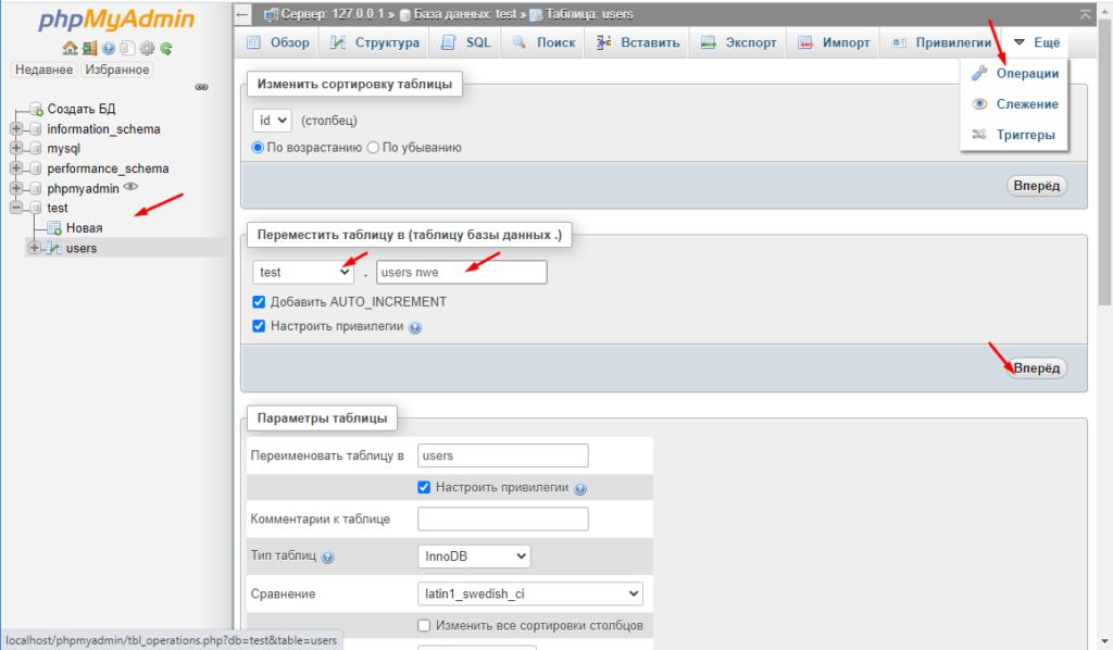 Изменяем имя таблицы в MyAdmin