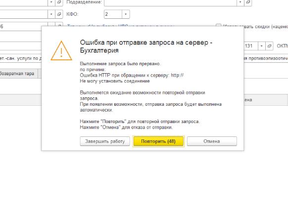 ошибка при отправки запроса на сервер