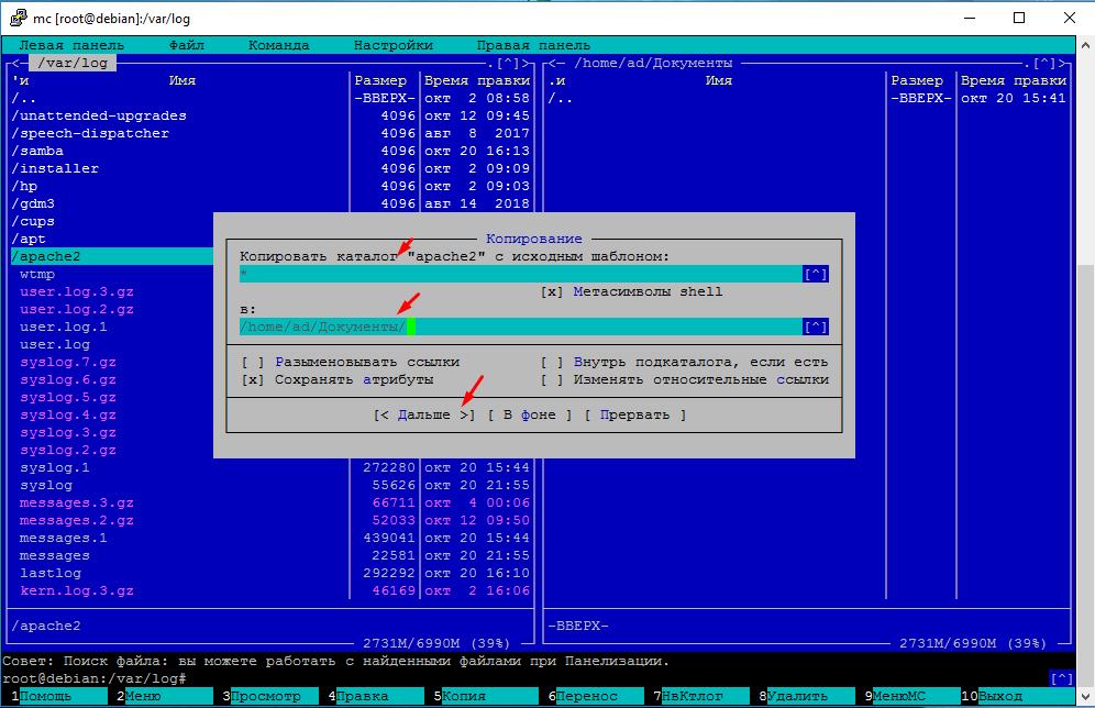 Копирование файлов в Linux