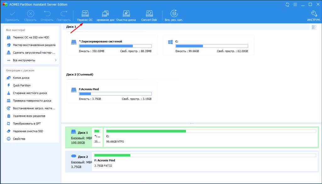 Как скопировать ОС Windows на другой жесткий диск