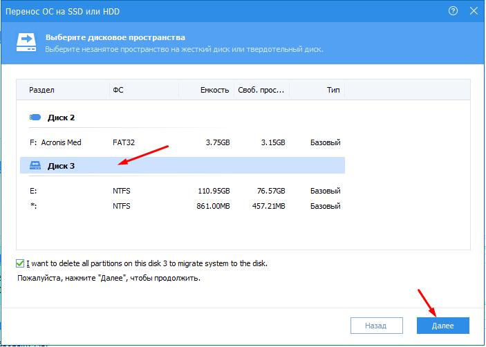 Как перенести Windows на новый жесткий диск