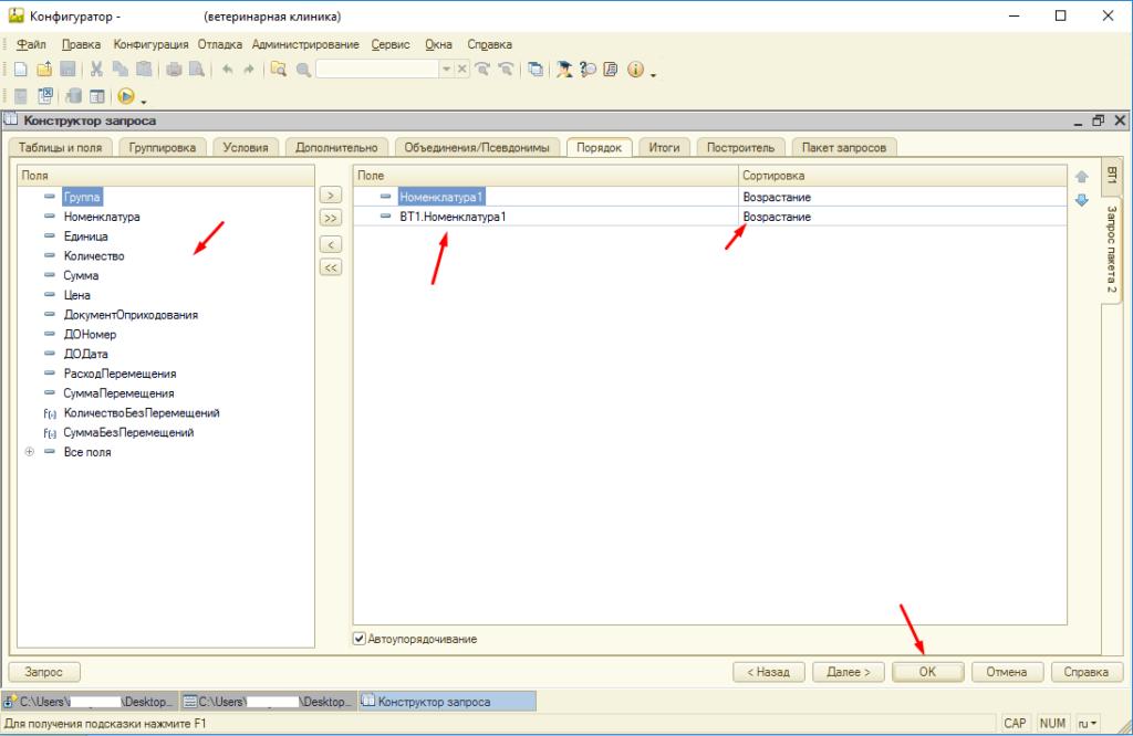 Как сделать сортировку в отчете