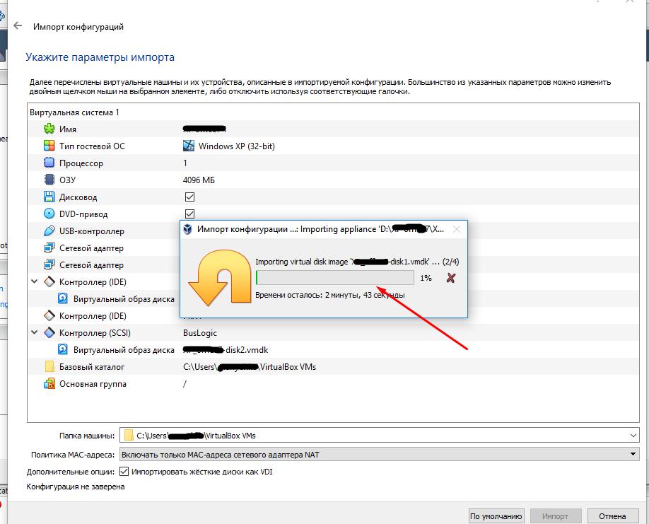 Перенос машин из Esxi 5.5 в VirtualBox